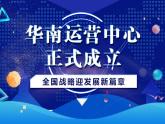 华南运营中心正式成立,东泰集团全国战略迎发展新篇章!
