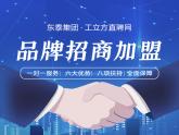 東泰集團·工立方直聘網-招商加盟