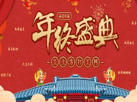2018東泰集團工立方打工網年終盛典