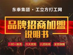 东泰集团·工立方打工网品牌招商加盟说明书