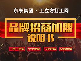 東泰集團·工立方打工網品牌招商加盟說明書