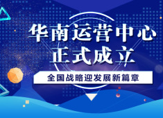 華南運營中心正式成立,東泰集團全國戰略迎發展新篇章!