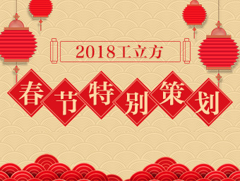 工立方2018春节特别策划——快带全家老小来抢红包!