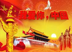 你最牛的背景,是今天的中国!