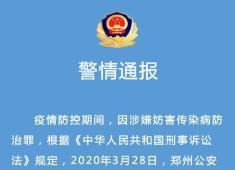 河南首例境外輸入病例鄭州郭某鵬被刑拘,能判多長時間?