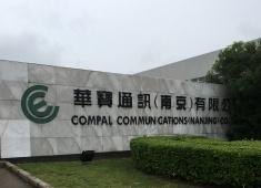 南京華寶——這個夏季最掙錢的電子廠,千萬不能錯過哦!