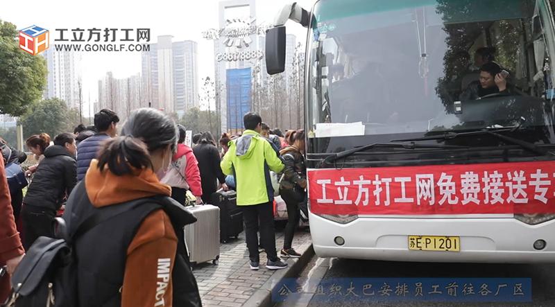 东泰集团工立方2018年春节送万名工友顺利入职高薪企业