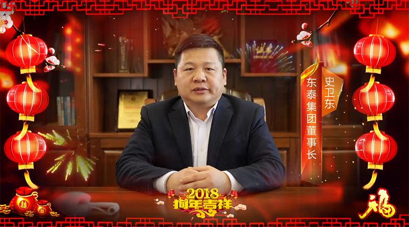东泰集团工立方打工网祝全国朋友新年快乐...