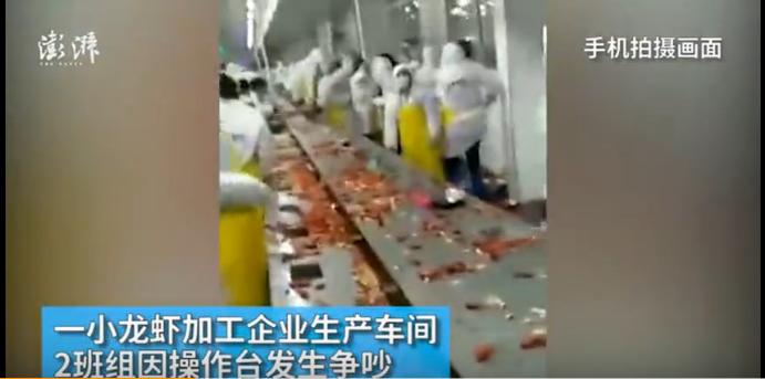 小龙虾工厂 工人互扔小龙虾