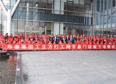 """百余名劳务输出门店负责人 奔赴""""长三角""""为农民工就业搭""""金桥"""""""