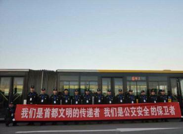 北京华远卫士安保集团