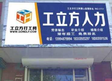工立方稷山县就业服务站