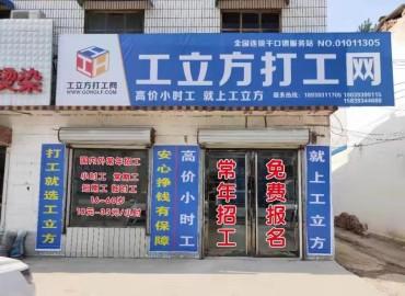 工立方网千口镇就业服务站