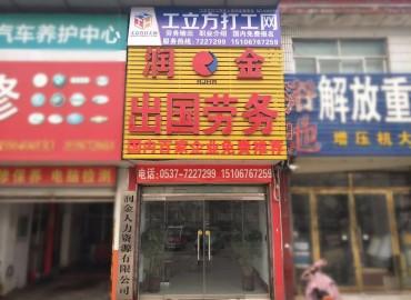 工立方汶上县就业服务站