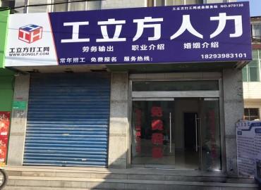 工立方成县就业服务站