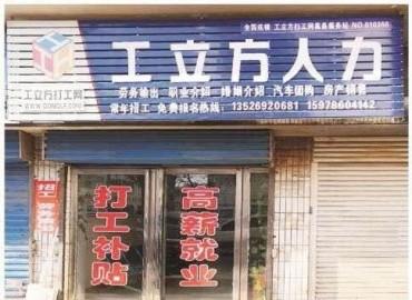 工立方嵩县就业服务站