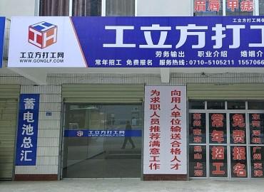 工立方保康县就业服务站