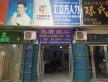 工立方南乐县就业服务站