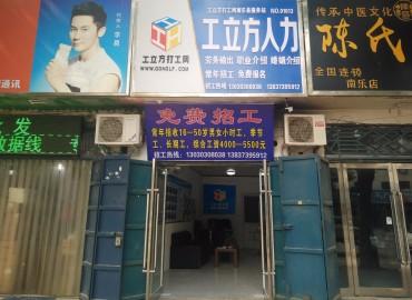工立方网南乐县就业服务站