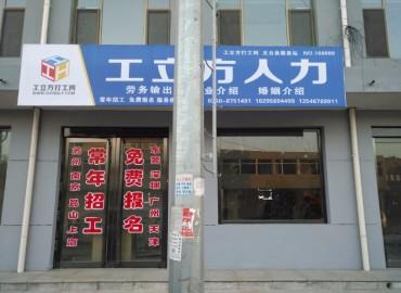 工立方五台县就业服务站