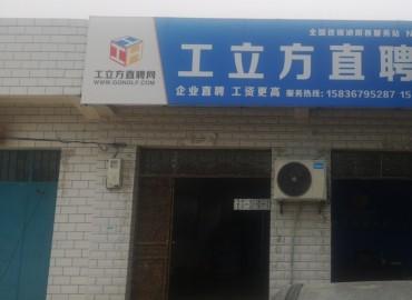 工立方网泌阳县就业服务站