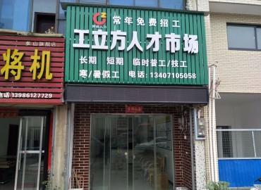 工立方蔡甸区就业服务站