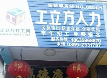 工立方临猗县就业服务站