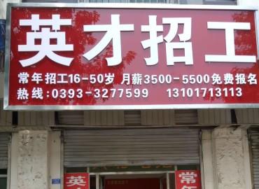英才招工清丰县就业服务站
