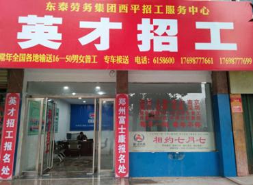 工立方西平就业服务站