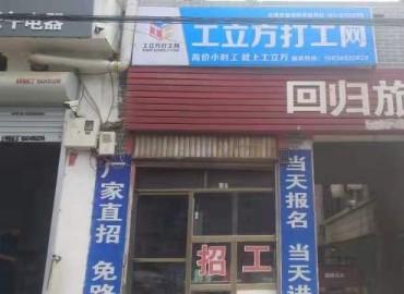 工立方網宜陽縣就業服務站