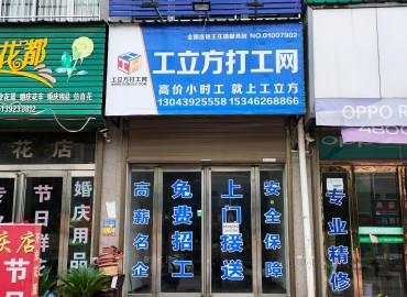 工立方网浚县王庄镇就业服务站