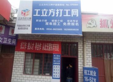 工立方宁县就业服务站