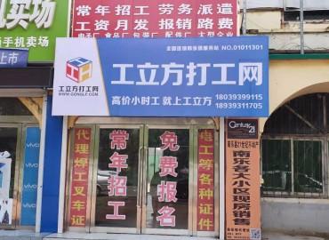 工立方网韩张镇就业服务站