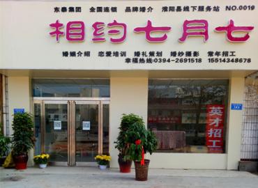 工立方淮阳县就业服务站
