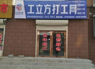 工立方邱县就业服务站