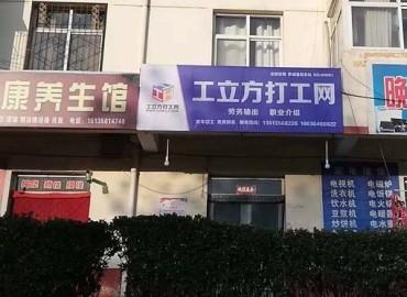 工立方阳城县就业服务站
