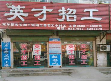 工立方网封丘县就业服务站