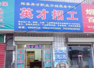 工立方辉县就业服务站