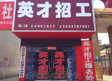 工立方网通许县就业服务站