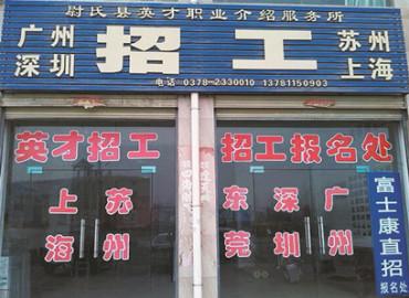 工立方尉氏县就业服务站