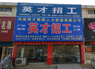 工立方网浚县就业服务站