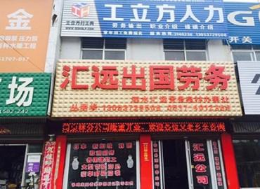工立方泗水县就业服务站