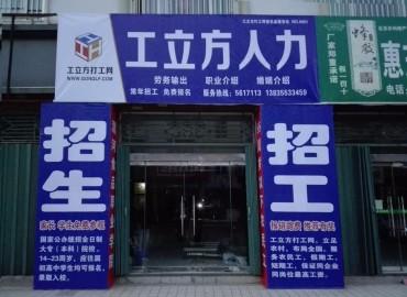 工立方壶关县就业服务站