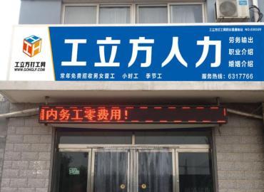 工立方阳谷县就业服务站