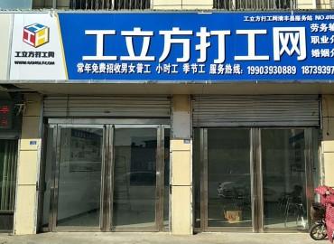 工立方清丰县就业服务站