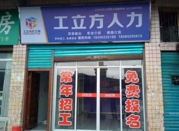 工立方宣汉县就业服务站