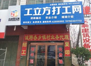 工立方网登封市就业服务站