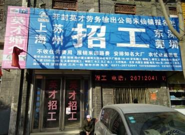 工立方朱仙镇就业服务站
