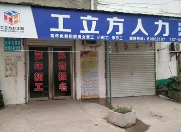 工立方网洛阳市就业服务站