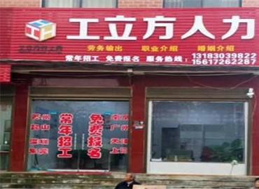 工立方禹州市就业服务站